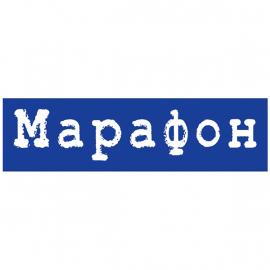Марафон UA