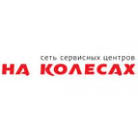 На колесах.ру